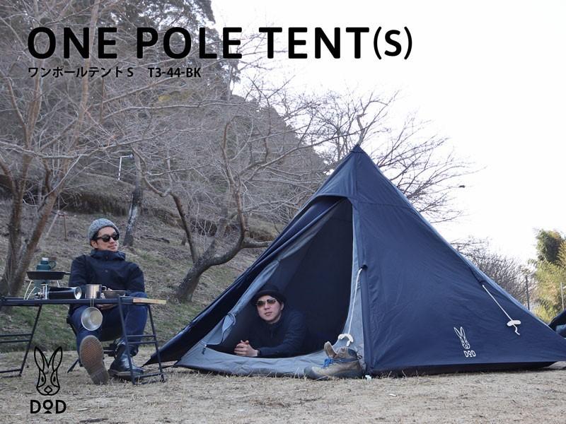 新品未使用 テント DOD ワンポールテントS ブラック