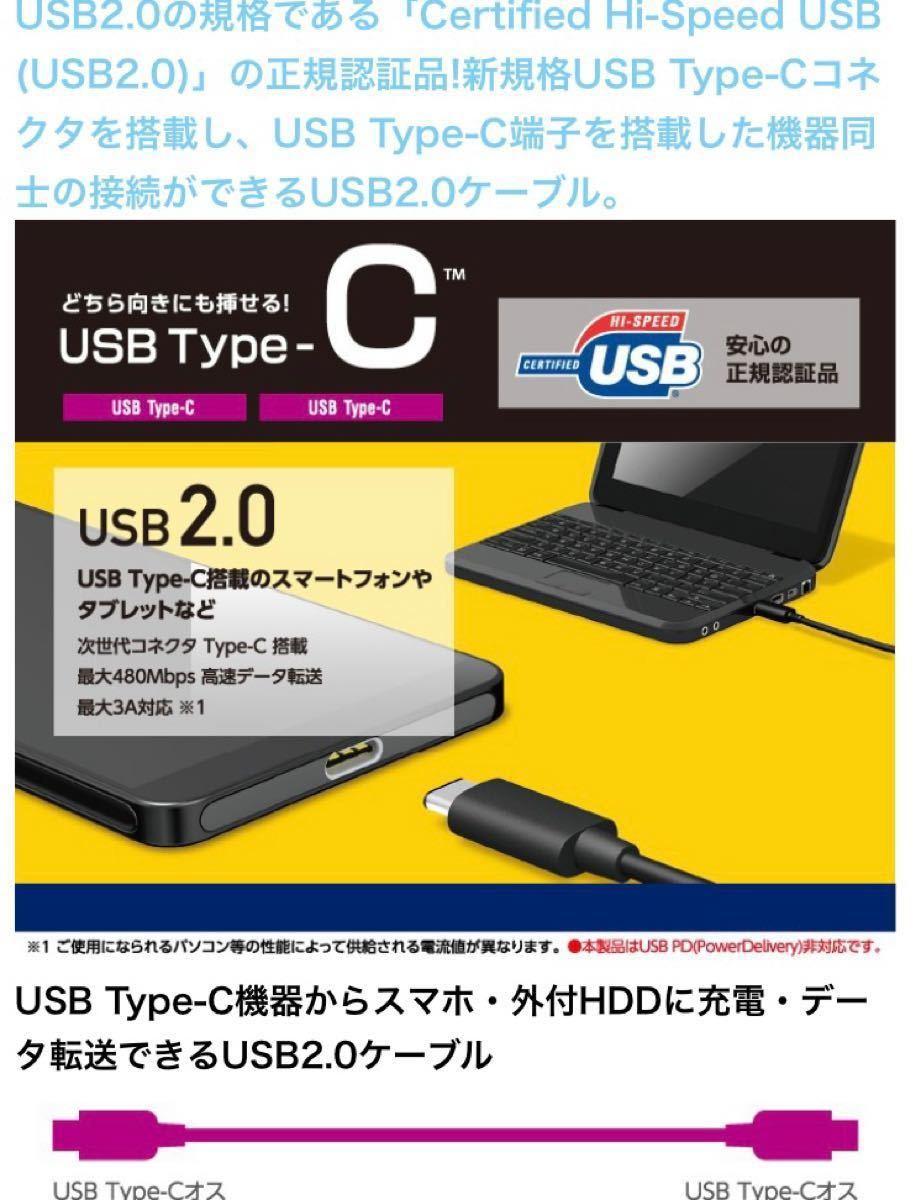 USB2.0 Type-Cケーブル(認証品、C-C)/4.0m ブラック 4.0m┃U2C-CC40NBK エレコム正規品