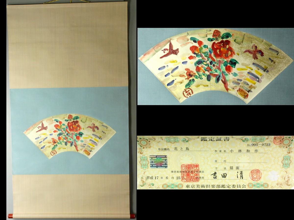 真作保証 小林和作 【花と鳥】 掛軸 扇面 金泥使用 東京美術鑑定書付 MA142