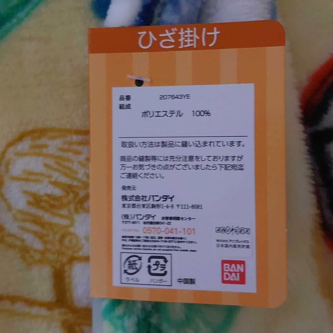 【新品】鬼滅の刃 ひざ掛け ブランケット毛布 黄色