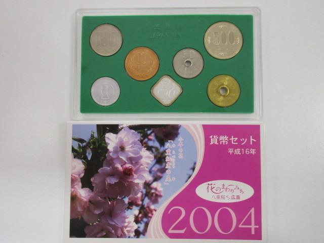 日本硬貨 花のまわりみち 八重紅虎の尾 2004年 平成16年 ミントセット 銀メダル入り 造幣局製 貨幣セット 記念硬貨(p4567)_画像1