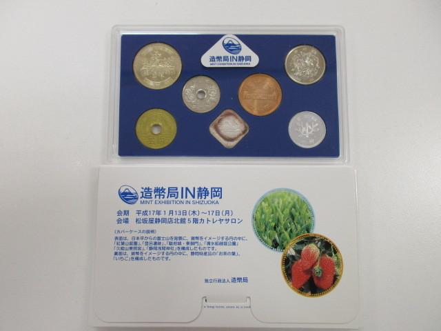 日本硬貨 造幣局IN静岡 2005年 平成17年 ミントセット 銀メダル入り 造幣局製 貨幣セット 記念硬貨(p4565)_画像2