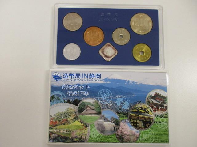 日本硬貨 造幣局IN静岡 2005年 平成17年 ミントセット 銀メダル入り 造幣局製 貨幣セット 記念硬貨(p4565)_画像1