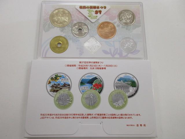 日本硬貨 第37回世界の貨幣まつり 2014年 平成26年 ミントセット 銀メダル入り 造幣局製 貨幣セット 記念硬貨(p4661)_画像2
