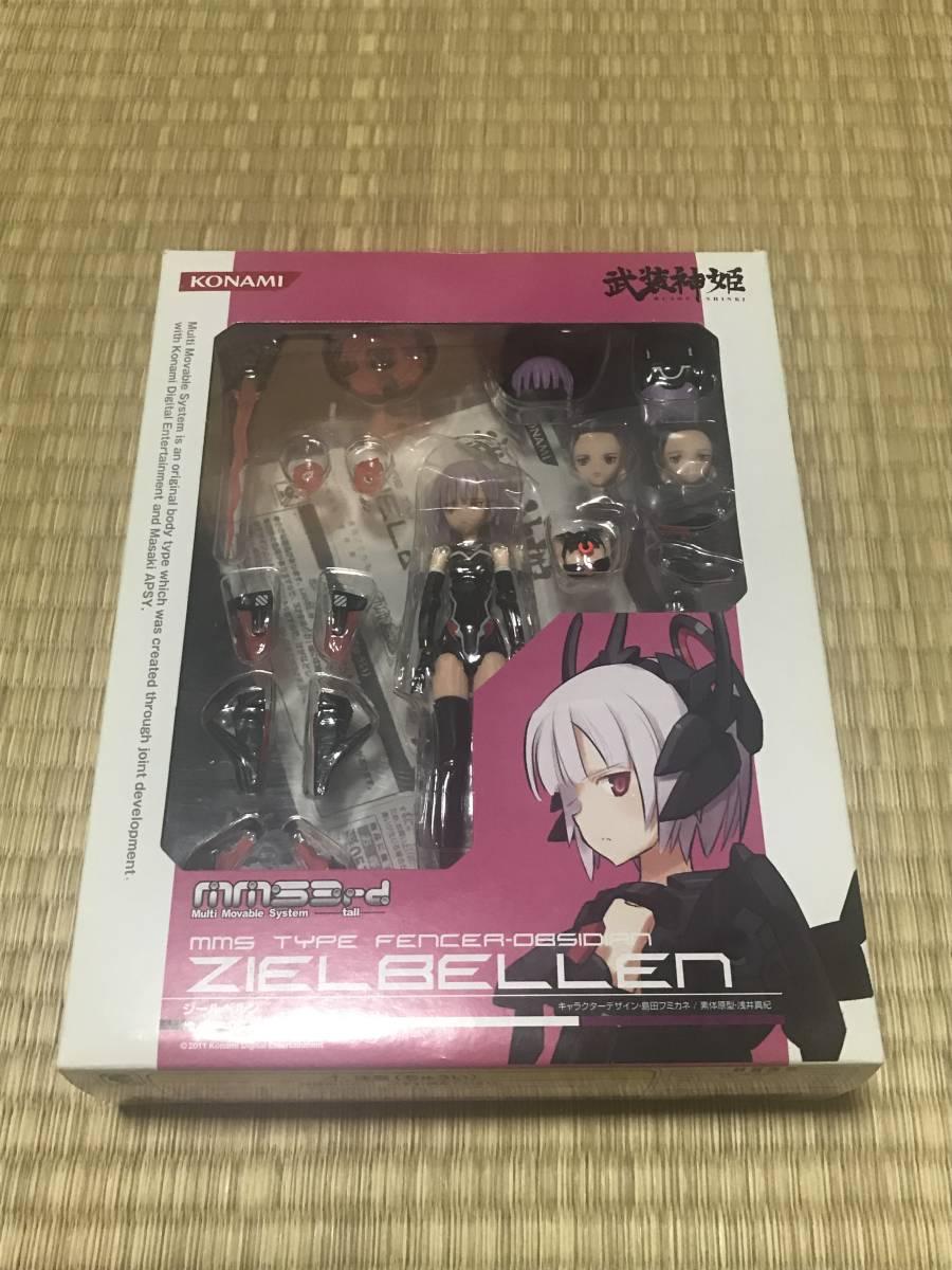 武装神姫 ジールベルン MMS 3rd Tall
