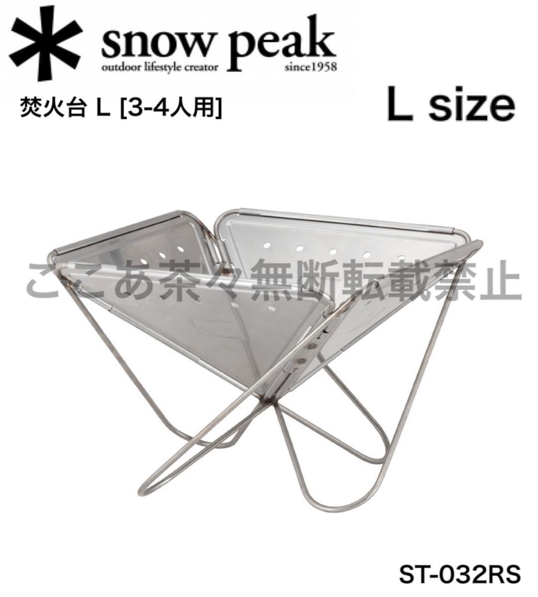 スノーピーク(snow peak)焚火台 L [3-4人用] ST-032RS