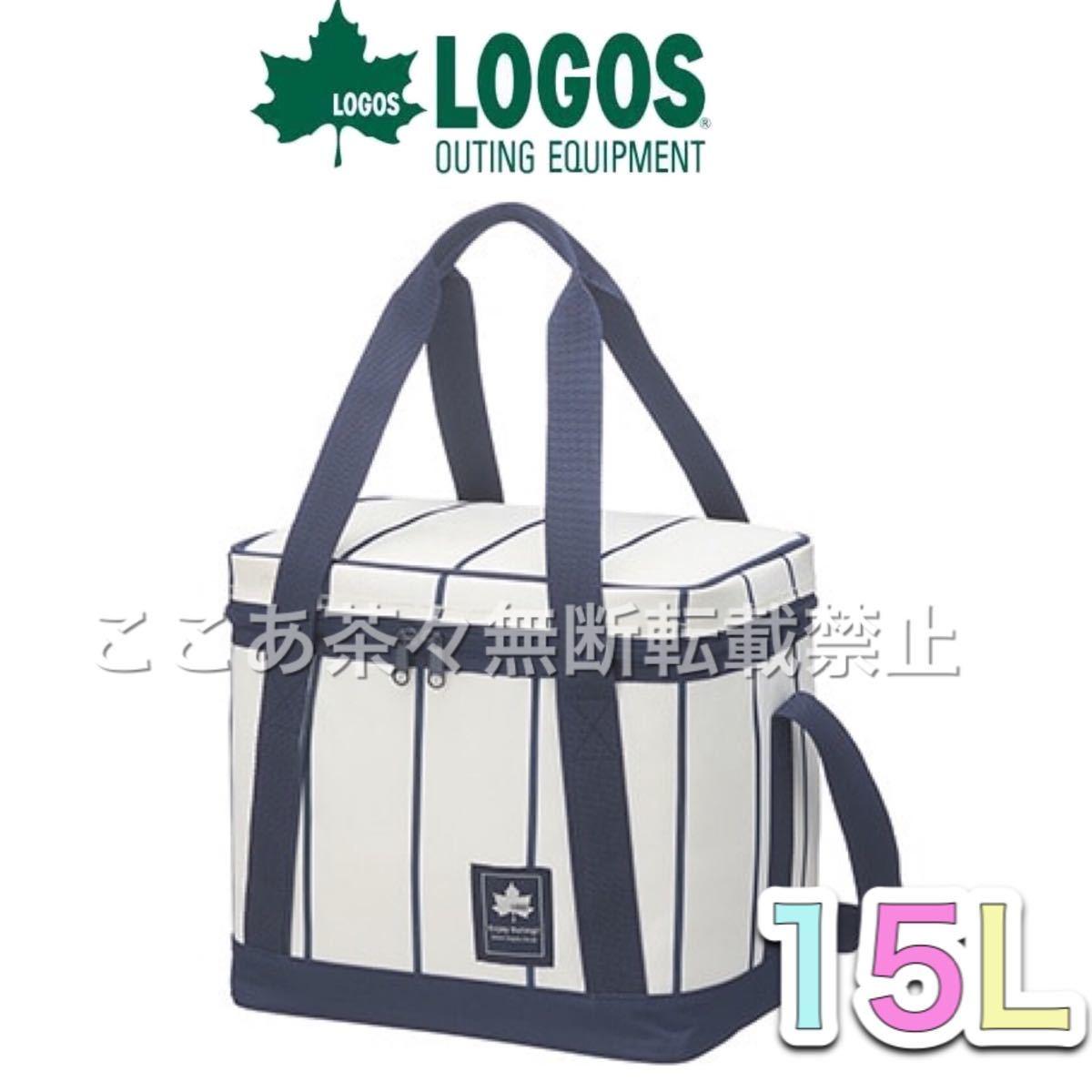 ロゴス(LOGOS)デザイン クーラーバッグ 15L(ピンストライプ)保冷剤付き