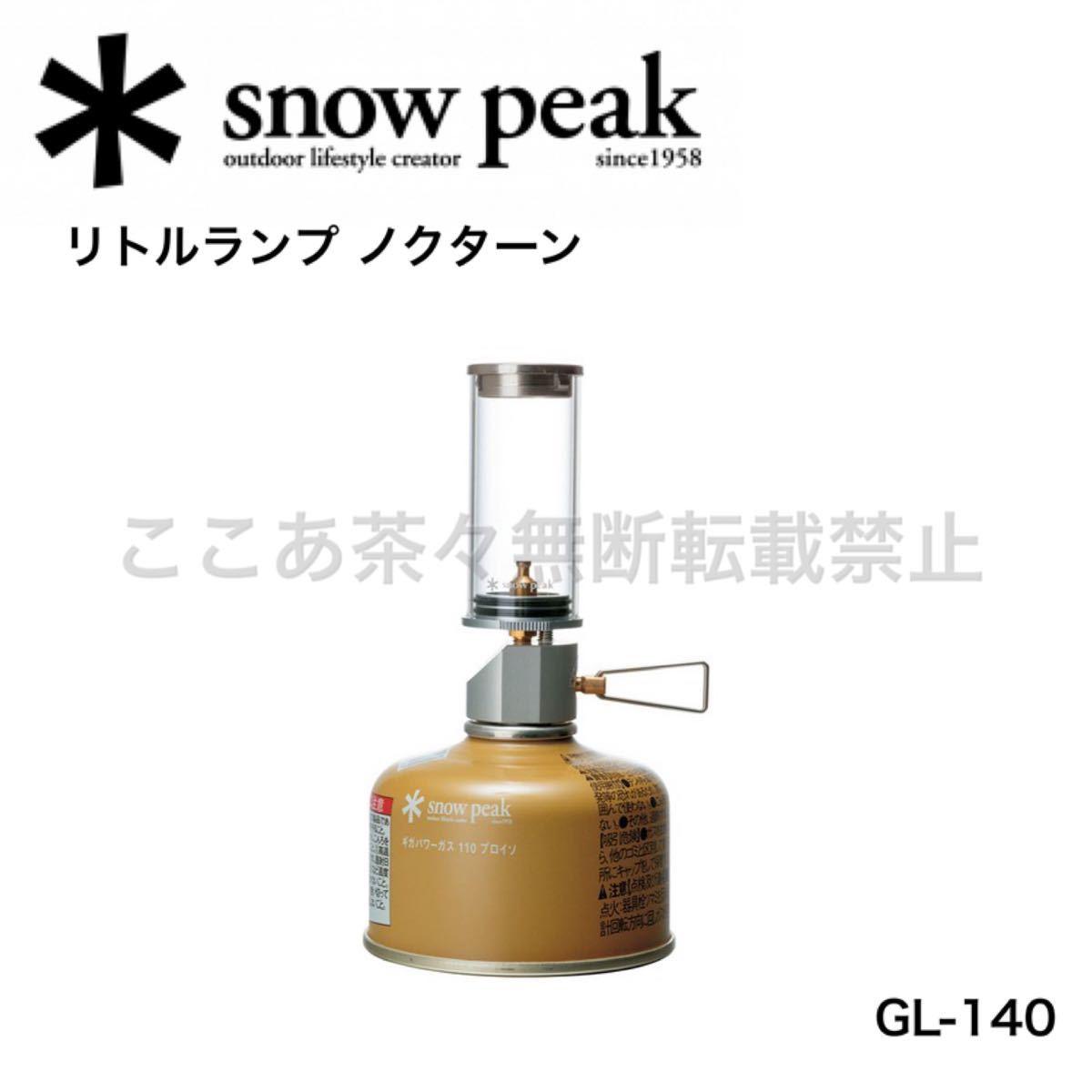 スノーピーク(snow peak)リトルランプ ノクターン GL-140