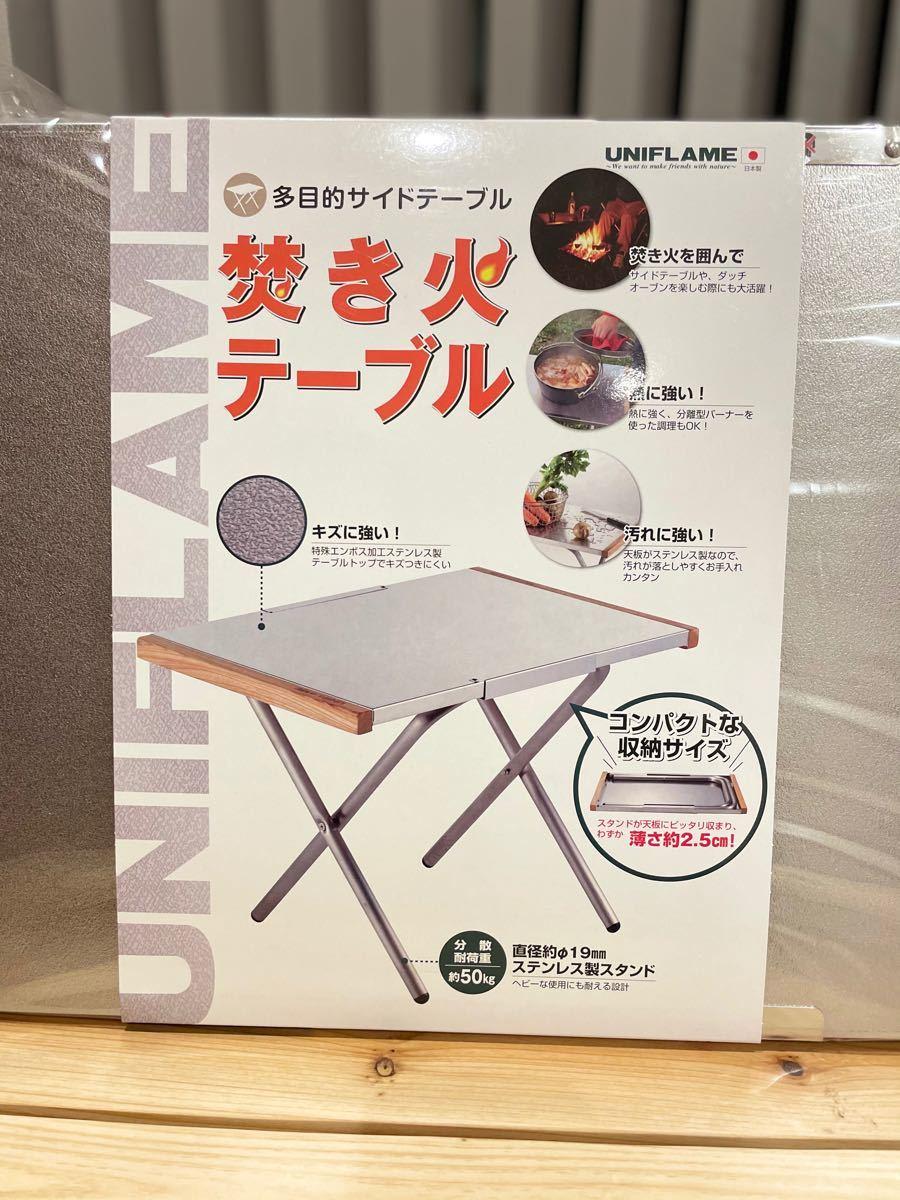 ユニフレーム UNIFLAME 焚き火テーブル