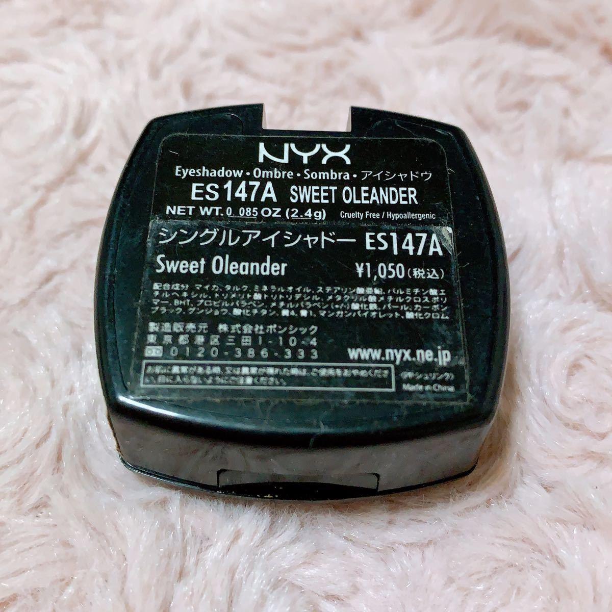 NYX アイシャドウ&アイライナー4点セット 本日限定!!!