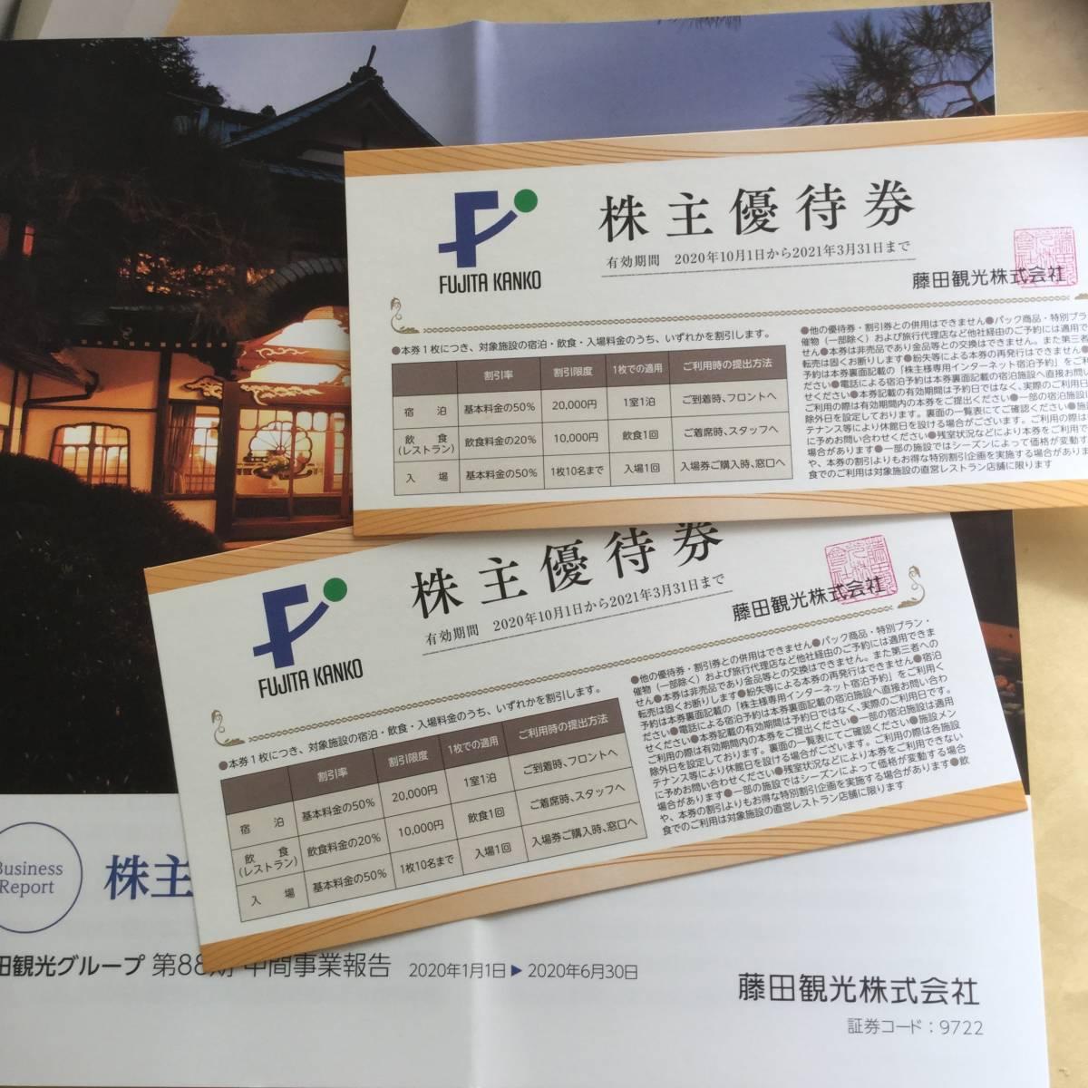 藤田観光 株主優待券 宿泊 飲食 入場 割引券 1枚~4枚 ■■■■ 2021.3.31_今月末日まで有効
