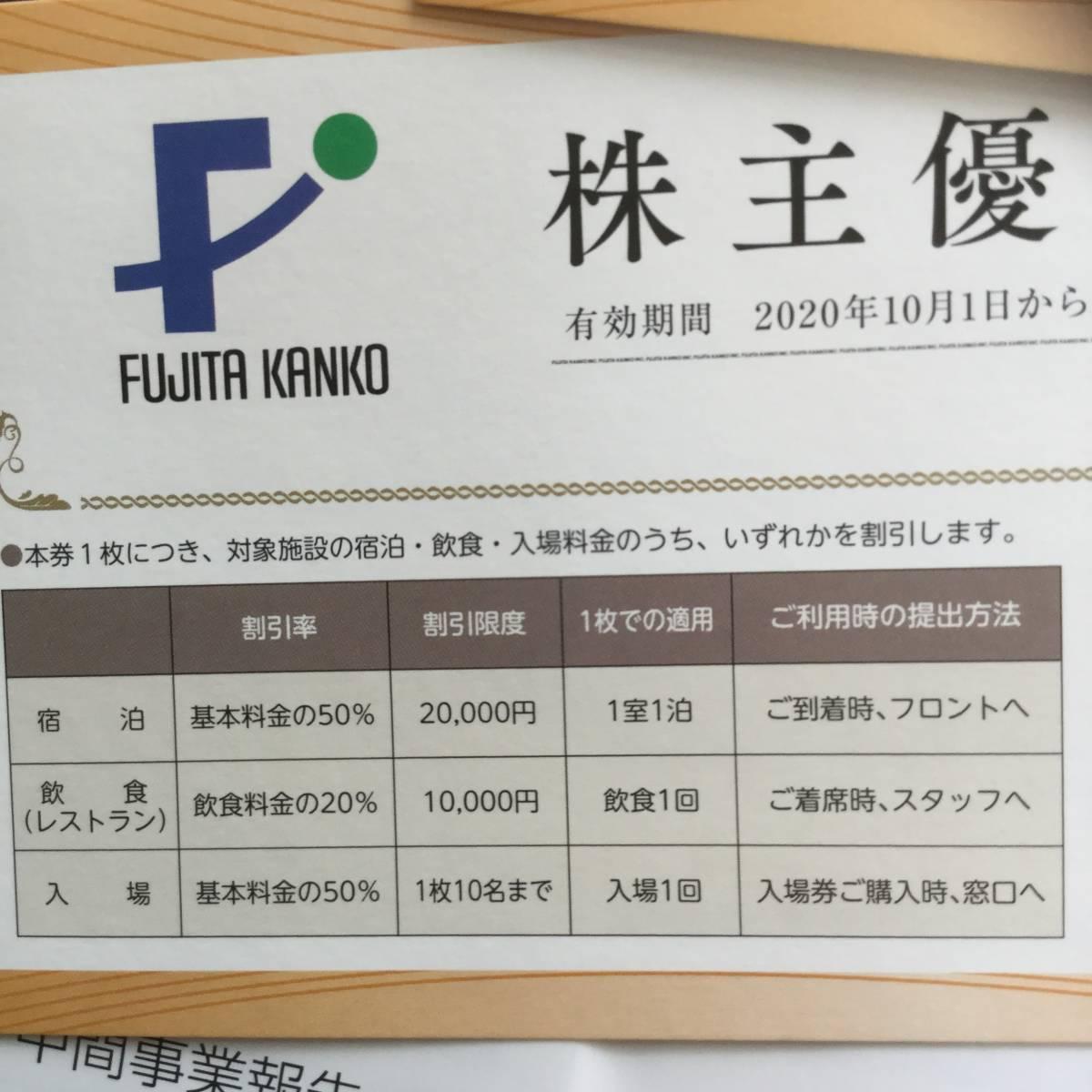藤田観光 株主優待券 宿泊 飲食 入場 割引券 1枚~4枚 ■■■■ 2021.3.31_画像2