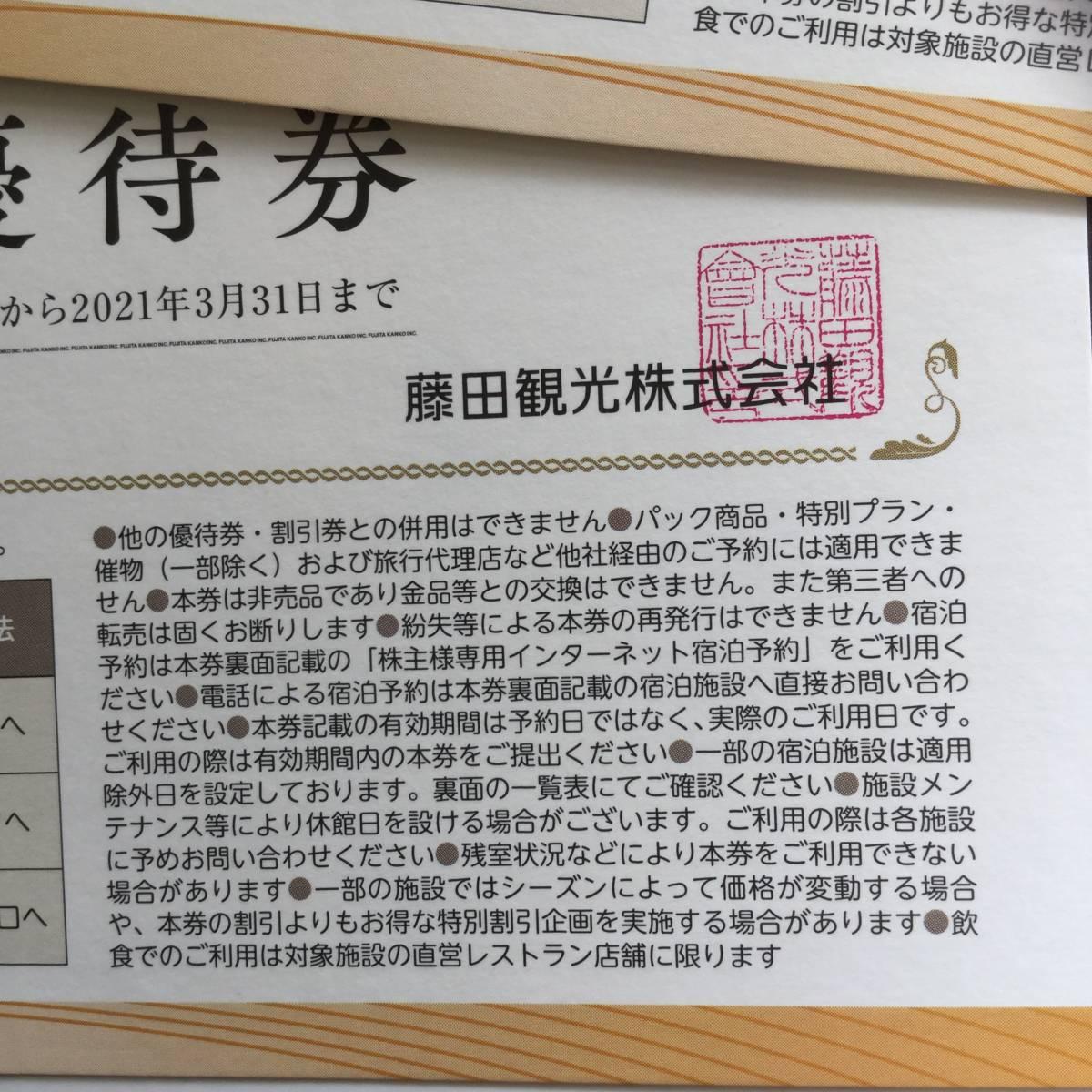 藤田観光 株主優待券 宿泊 飲食 入場 割引券 1枚~4枚 ■■■■ 2021.3.31_画像3