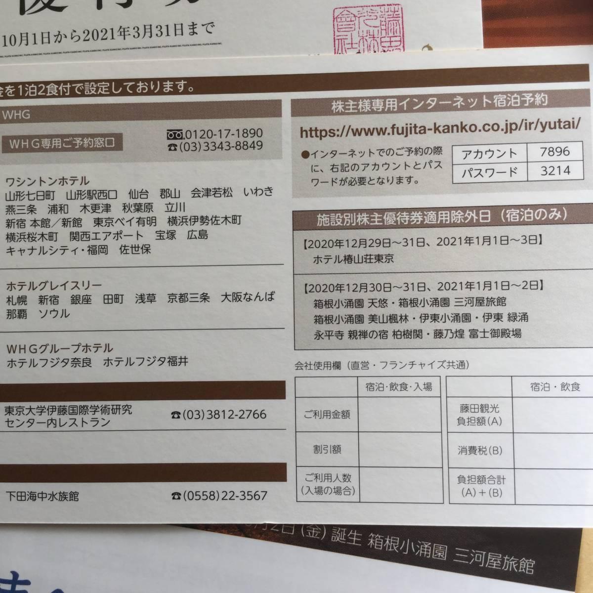 藤田観光 株主優待券 宿泊 飲食 入場 割引券 1枚~4枚 ■■■■ 2021.3.31_画像5