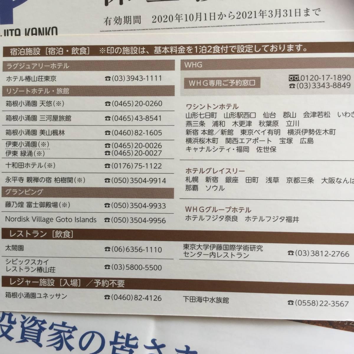 藤田観光 株主優待券 宿泊 飲食 入場 割引券 1枚~4枚 ■■■■ 2021.3.31_画像4