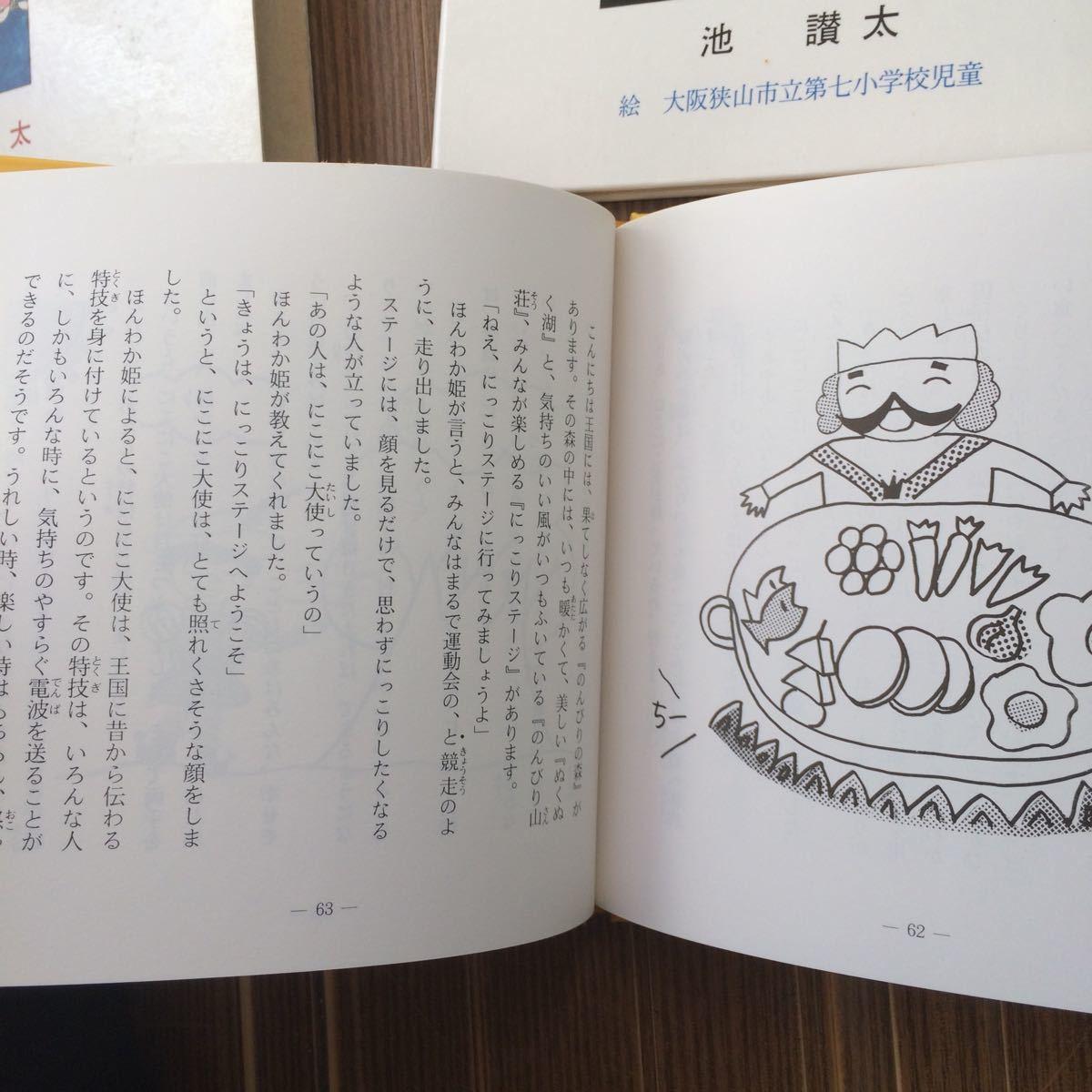 絵本 児童書2冊セツト こんにちは王国 池讃太