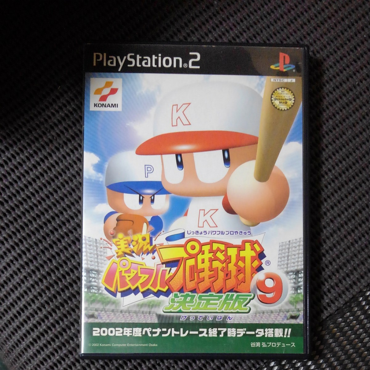 【PS2】 実況パワフルプロ野球9 決定版 実況パワフルプロ野球8
