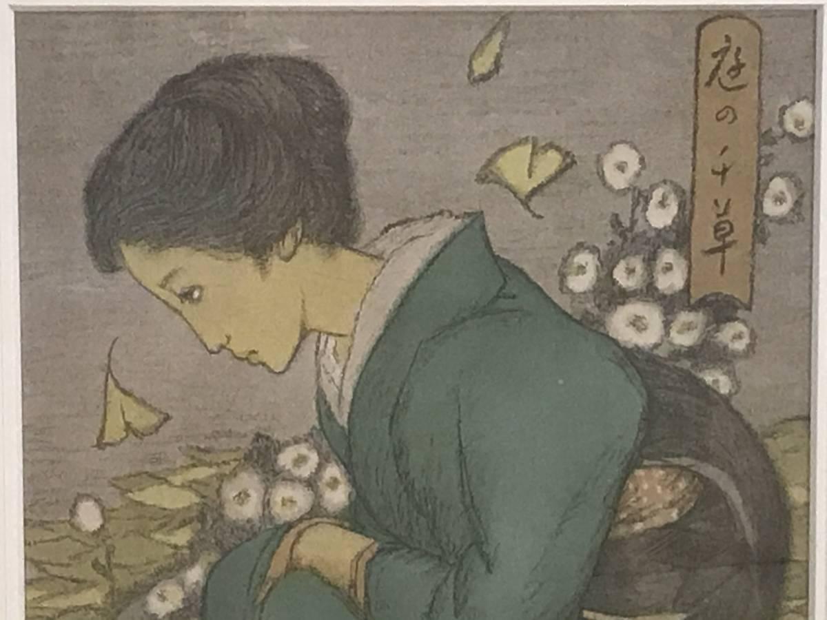竹久夢二 「庭の千草(大正9年・セノオ楽譜表紙絵)」 リトグラフ_画像3