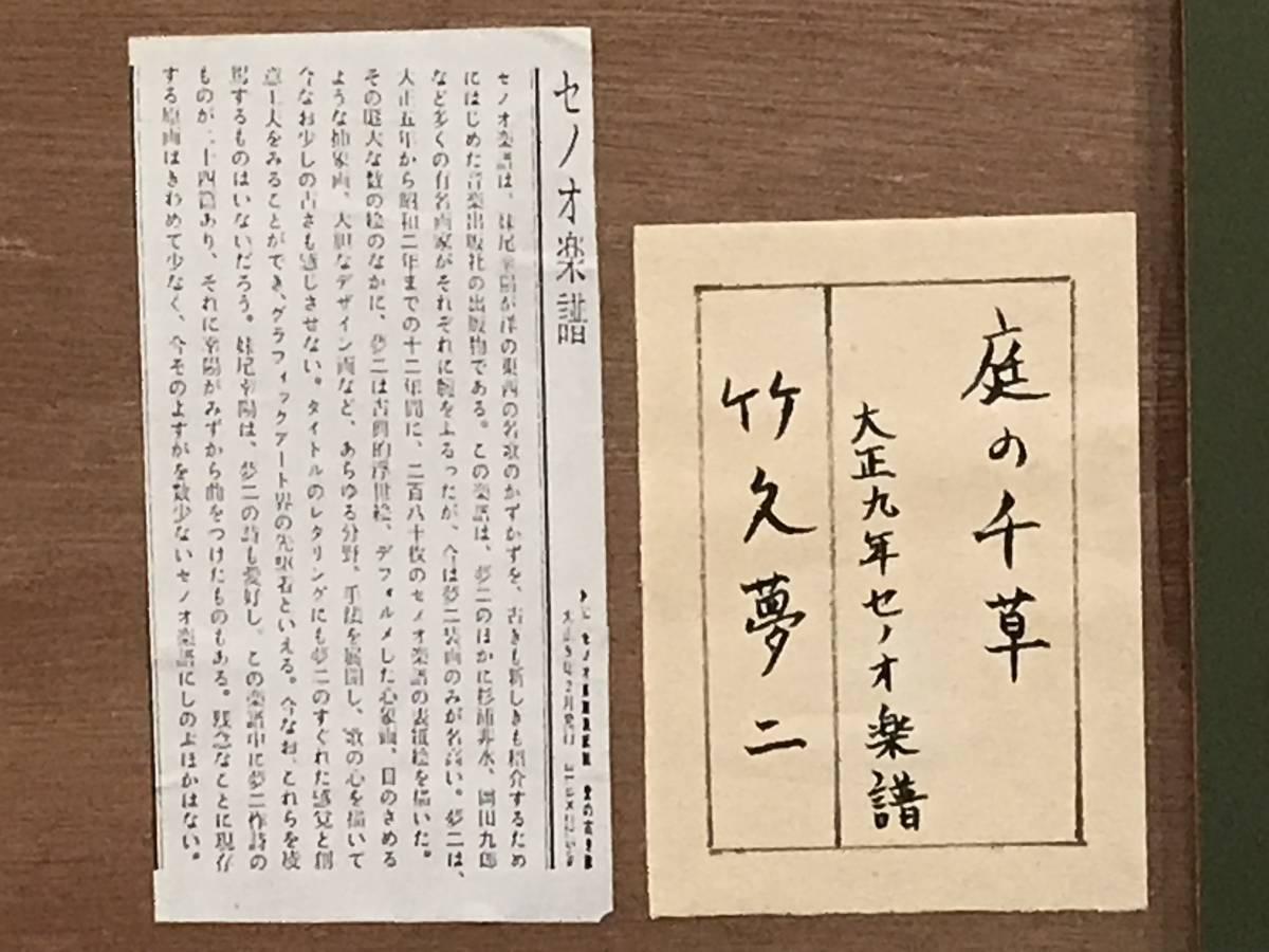 竹久夢二 「庭の千草(大正9年・セノオ楽譜表紙絵)」 リトグラフ_画像5