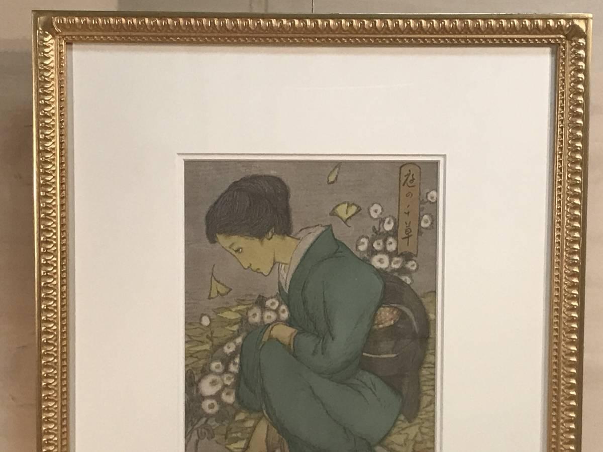 竹久夢二 「庭の千草(大正9年・セノオ楽譜表紙絵)」 リトグラフ_画像6