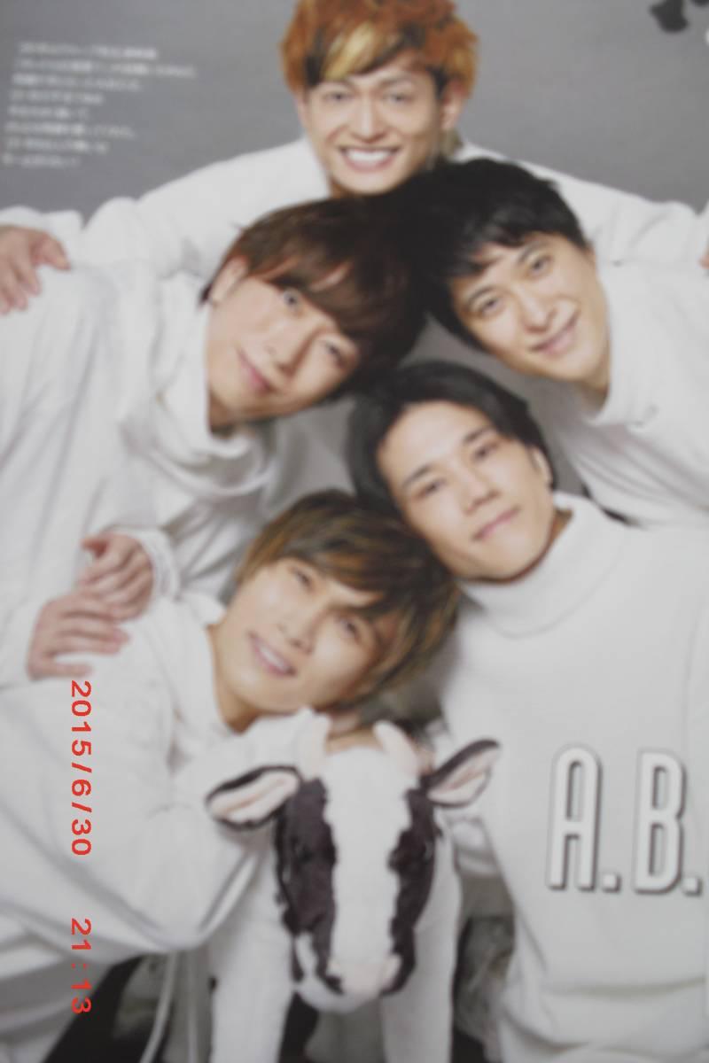月刊TVガイド 2021年 2月号 切り抜き  A.B.C-Z ジャニーズWEST_画像1