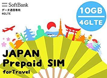 10GB SOFTBANK 回線に接続!日本で使う4G LTE高速回線接続10GB データ通信専用 プリペイドSIM_画像1