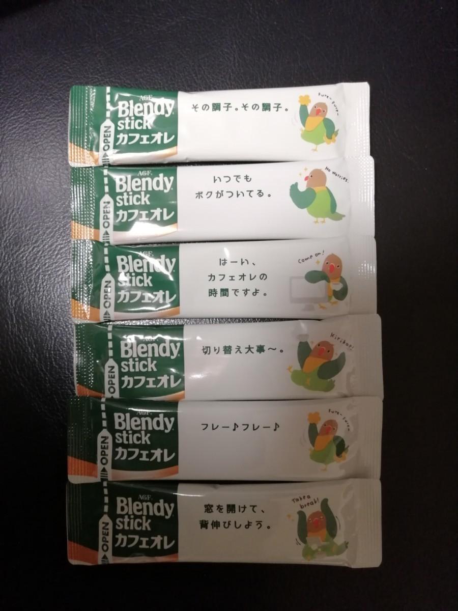 味の素AGF  ブレンディ スティック カフェオレ 50本 【 スティックコーヒー 】