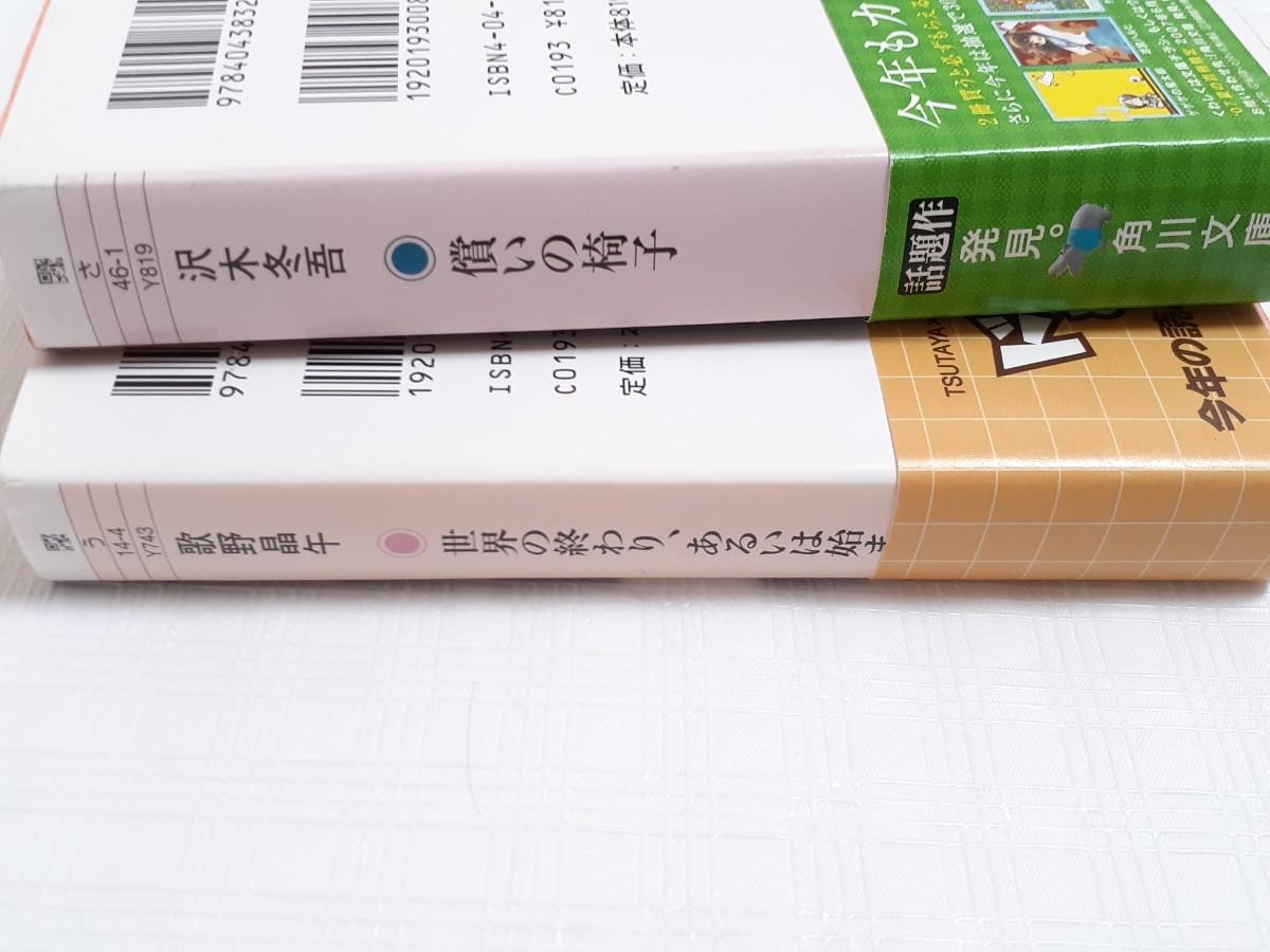 文庫本 2冊   角川文庫