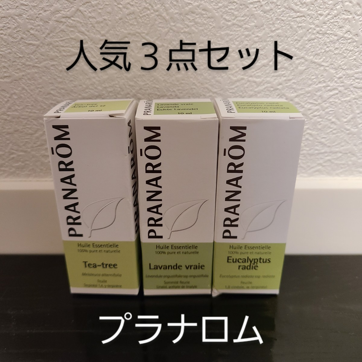 プラナロム 人気エッセンシャルオイルセット