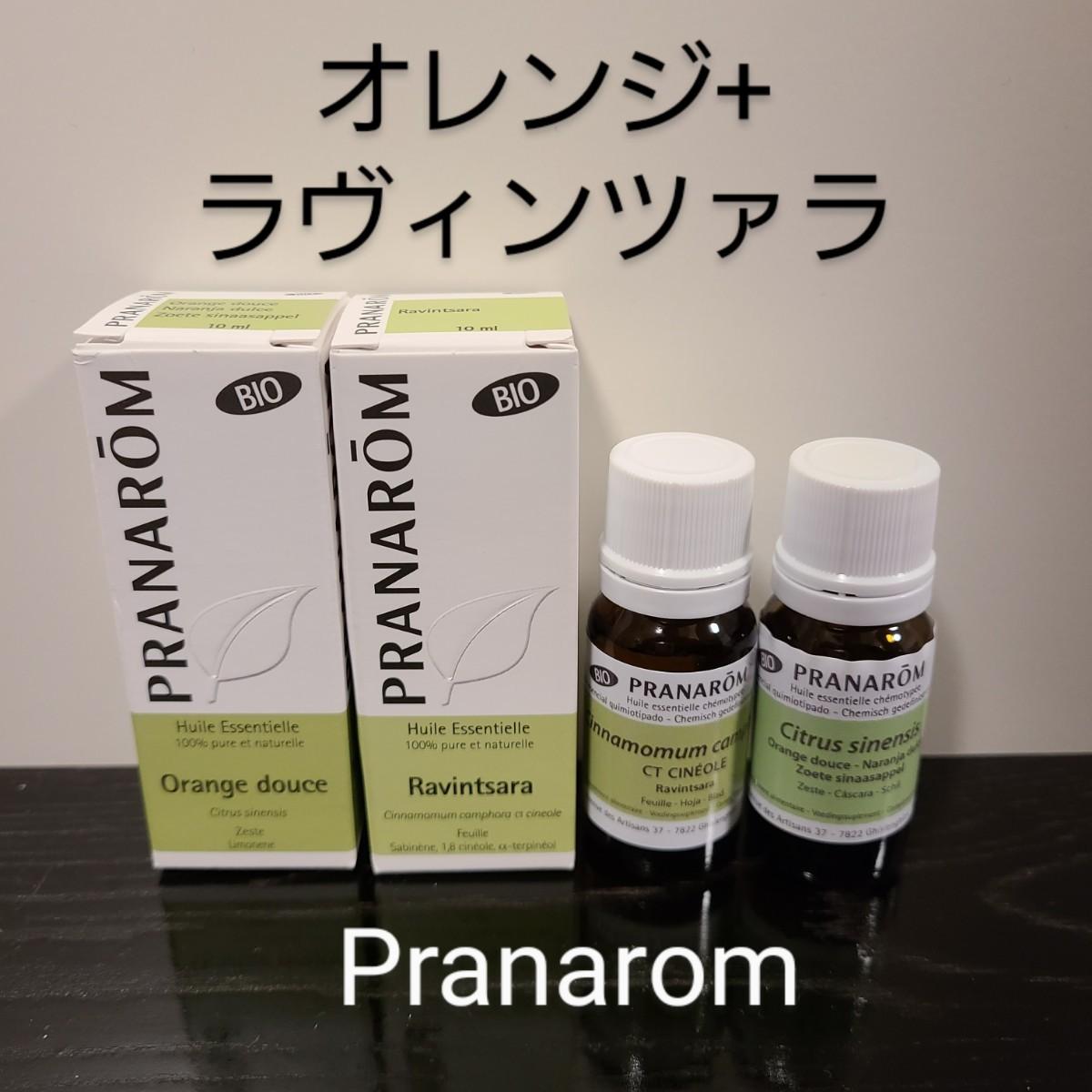 プラナロム ラヴィンツァラBIO+オレンジBIO 10ml 新品