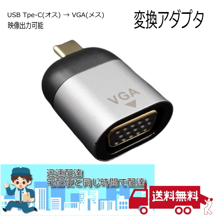 ★USB Type-CにVGAケーブルを接続して映像をテレビなどの大画面に出力するアダプタ フルHD(1920x1080) 60Hz対応★☆