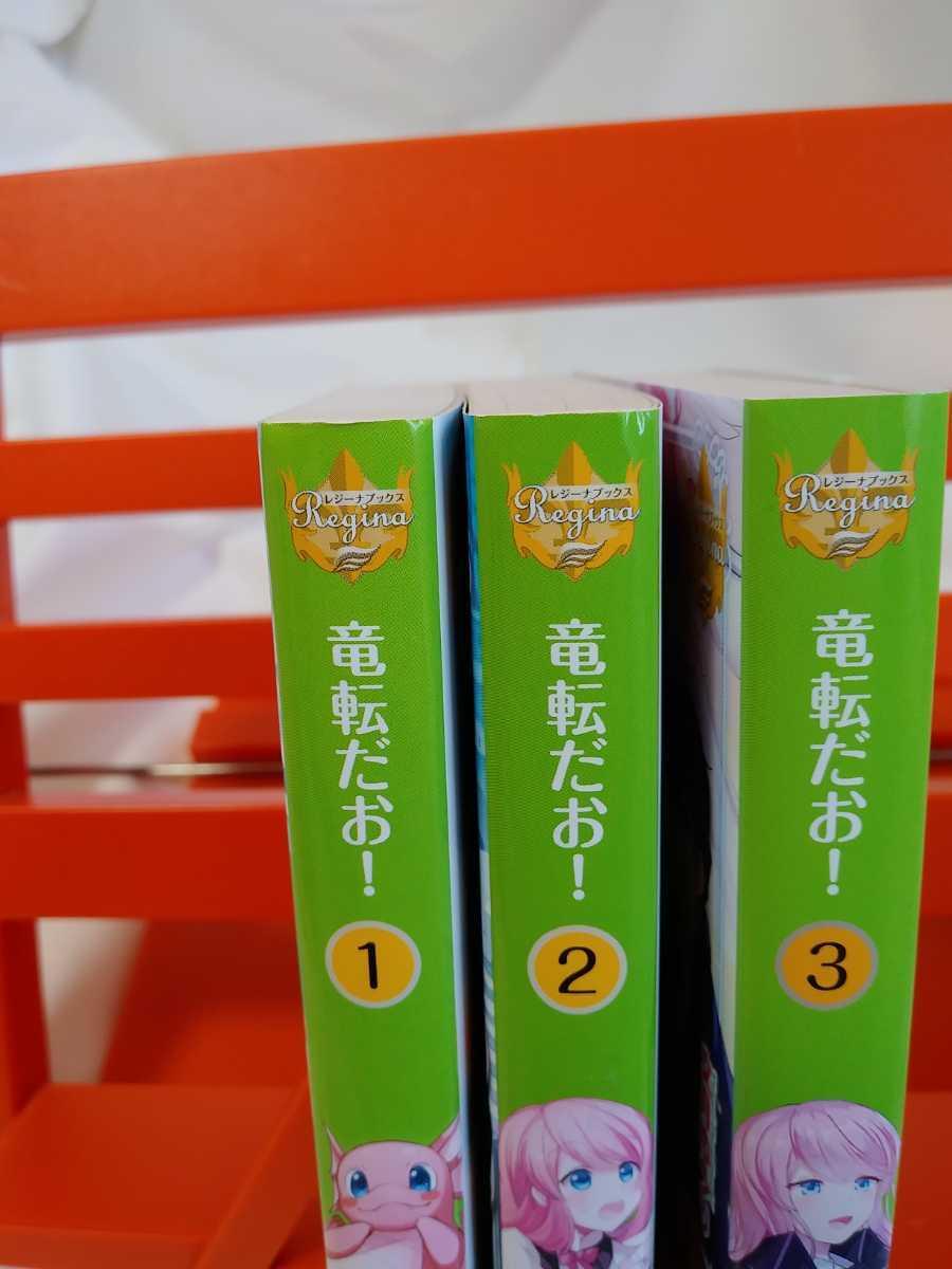 【その他】竜転だお! 1-3巻 完結 文月 ゆうり/十五日 レジーナ文庫 送料無料