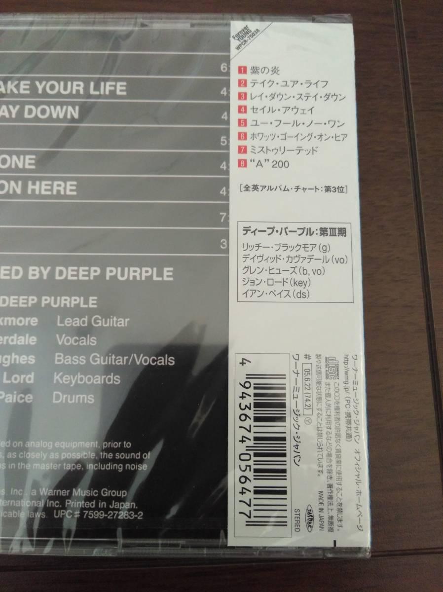 【新品未開封】ディープ・パープル / 紫の炎