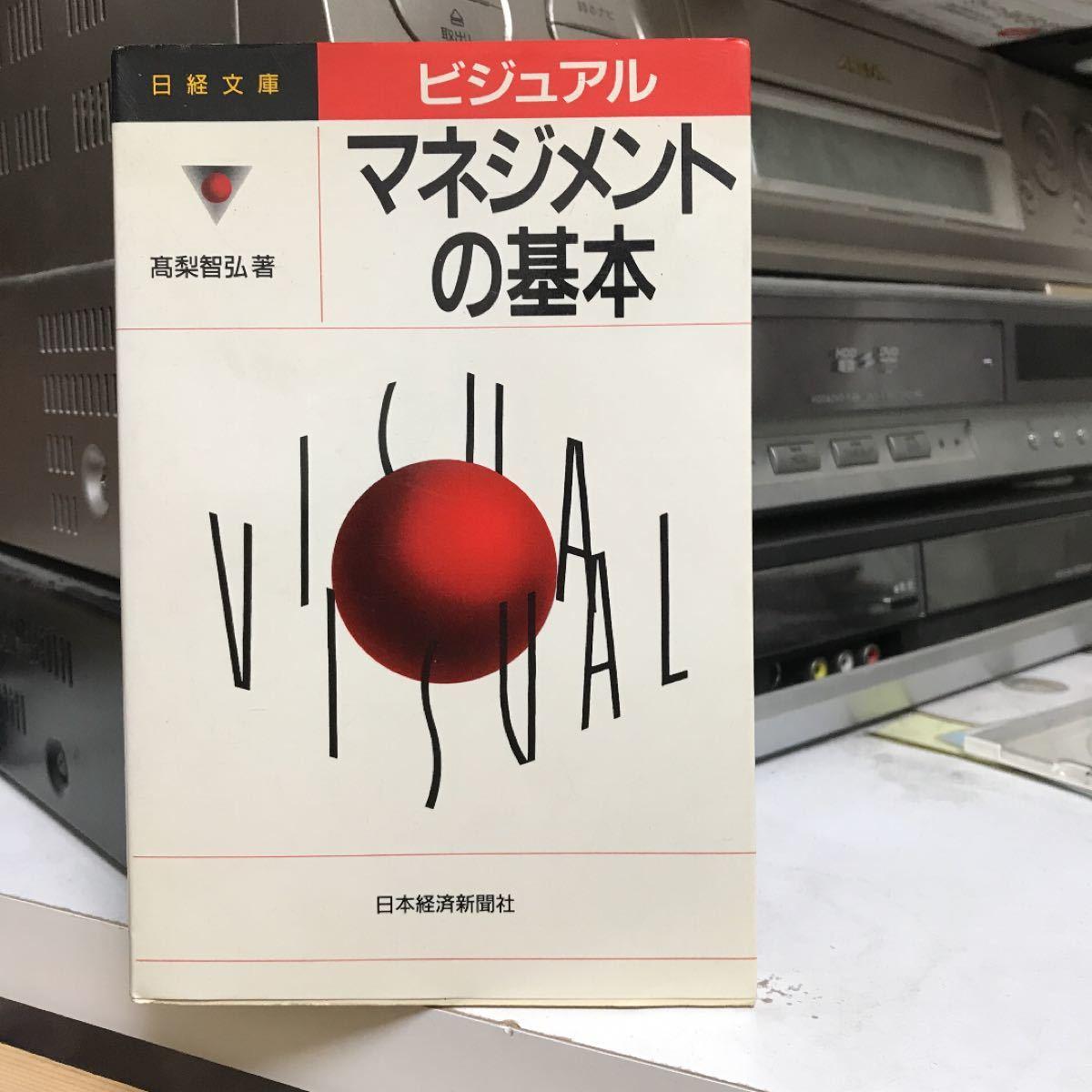 ビジュアルマネジメントの基本/高梨智弘