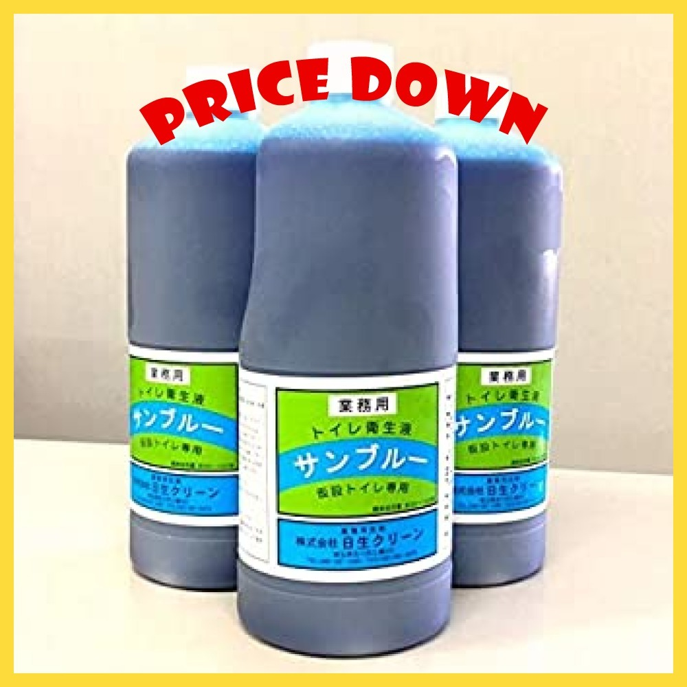 1リットル入り 3本 業務用 仮設トイレ 消臭剤 サンブルー ウジ虫対策 防虫 1リットル 3本セット_画像1