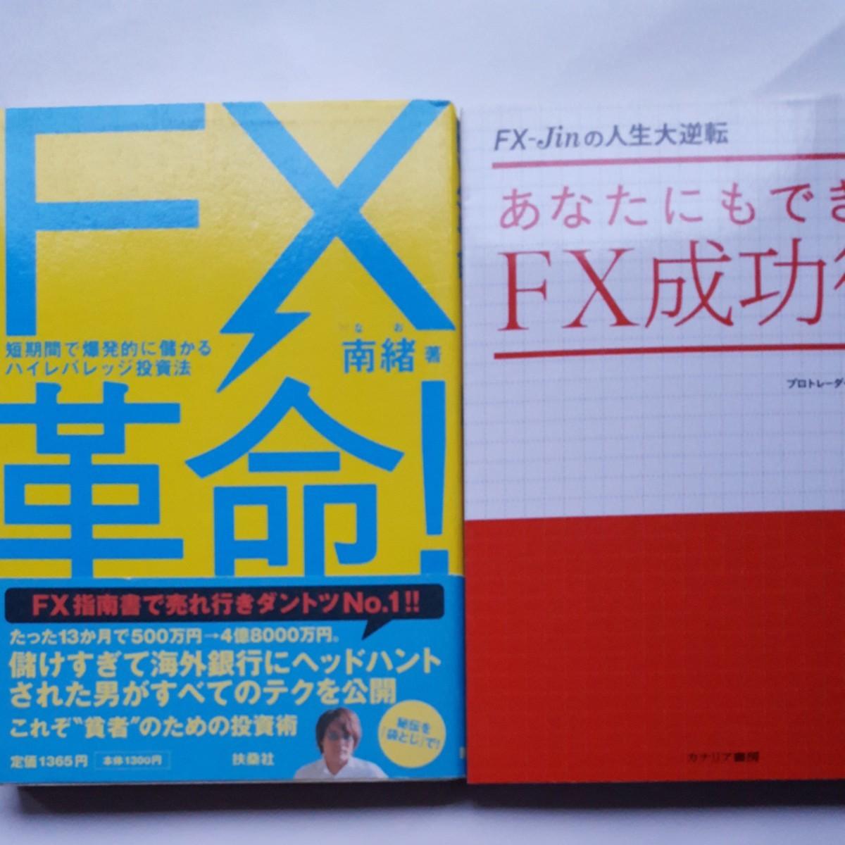 FX投資の本 2冊