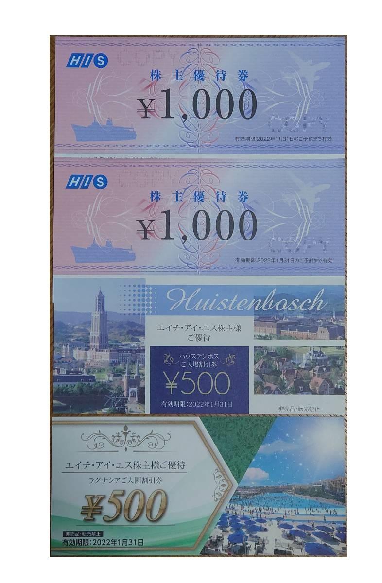 HIS 株主優待券(2000円分)+ハウステンボス入場割引券+ラグナシア入場割引券_画像1