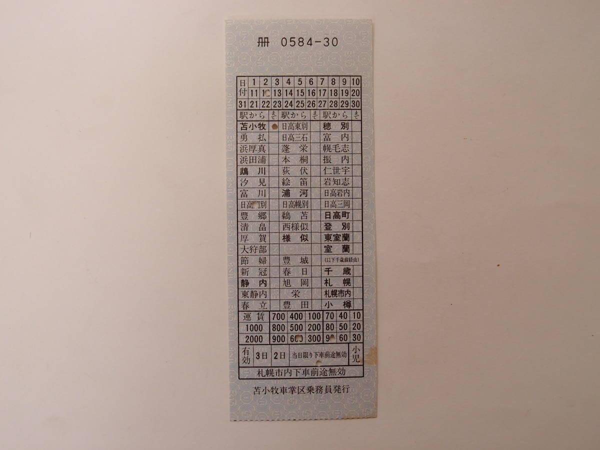 車内補充券 700円 日高本線 富内線 苫小牧車掌区乗務員発行_画像1