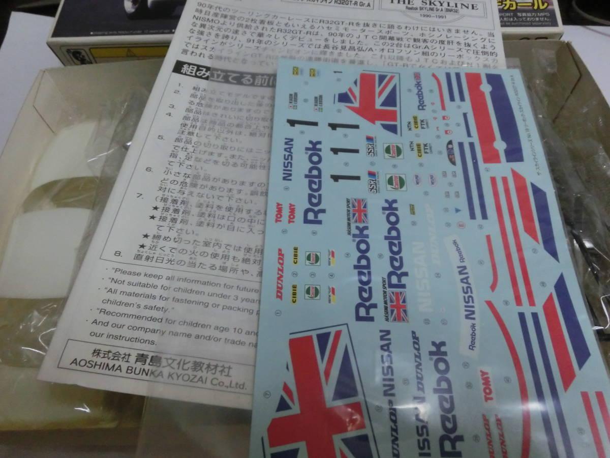 ☆処分☆ アオシマ 1/24 リーボック スカイライン R32 GT-R_画像3