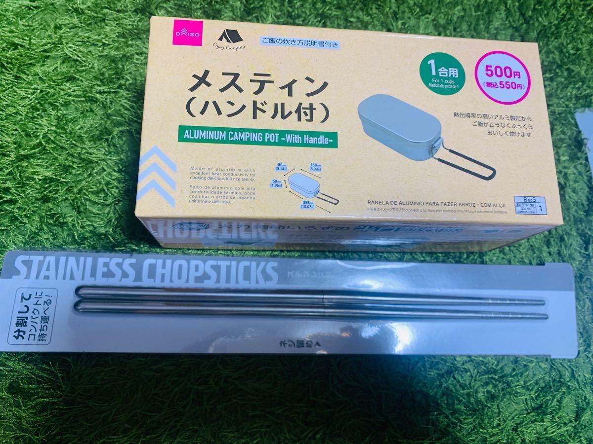 ダイソー メスティン 分割箸 バーベキュー用リフター付鉄板 セット 新品未使用