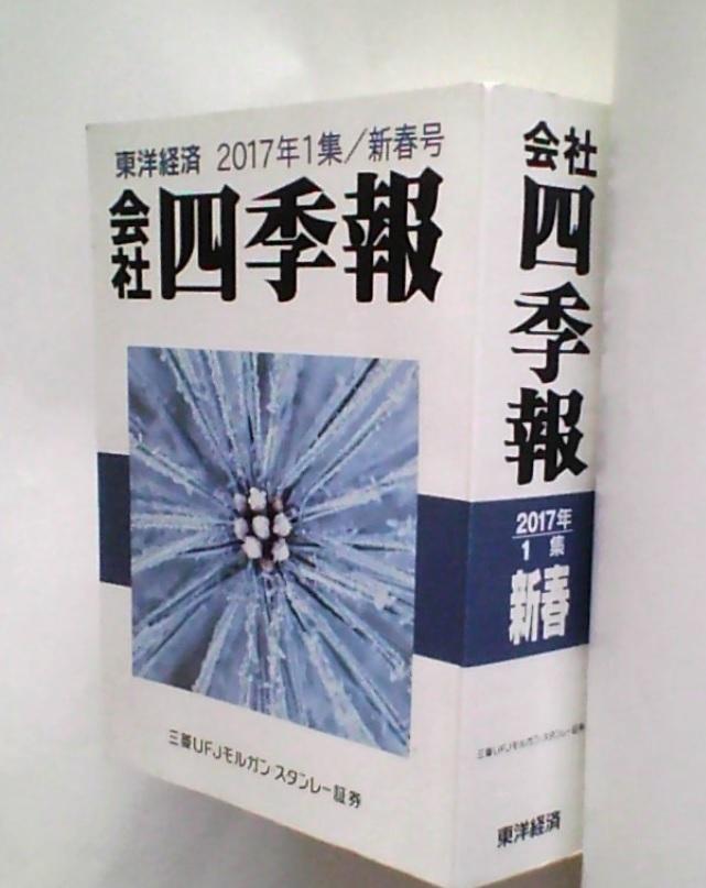 会社四季報 2017年1集新春号