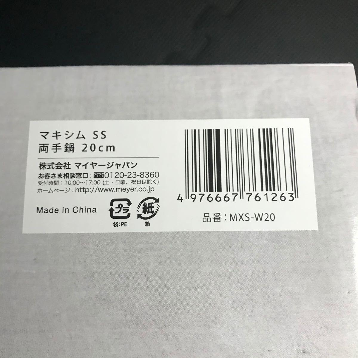 マイヤー Meyer 両手鍋 マキシム 両手鍋 20cm 日本製ステンレス IH対応 ふっ素樹脂加工 底面三層構造 MXS-W20