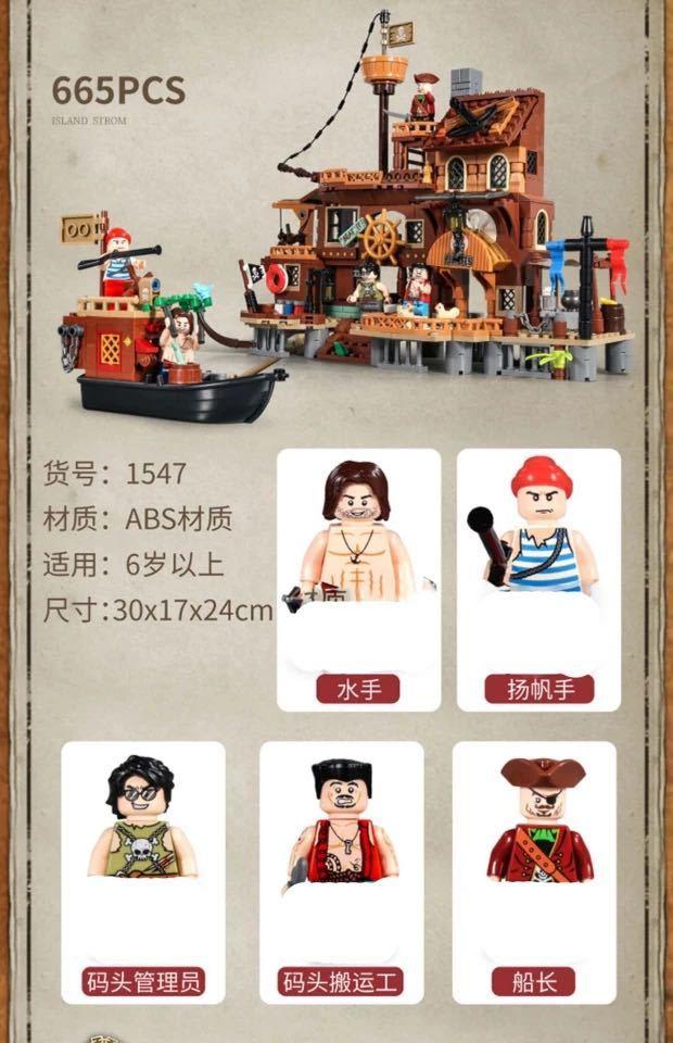 レゴ互換 海賊桟橋_画像4