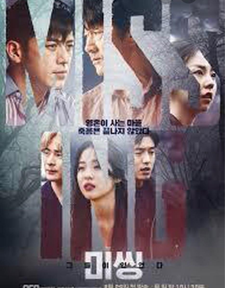韓国ドラマ ミッシング 彼らがいた ブルーレイ