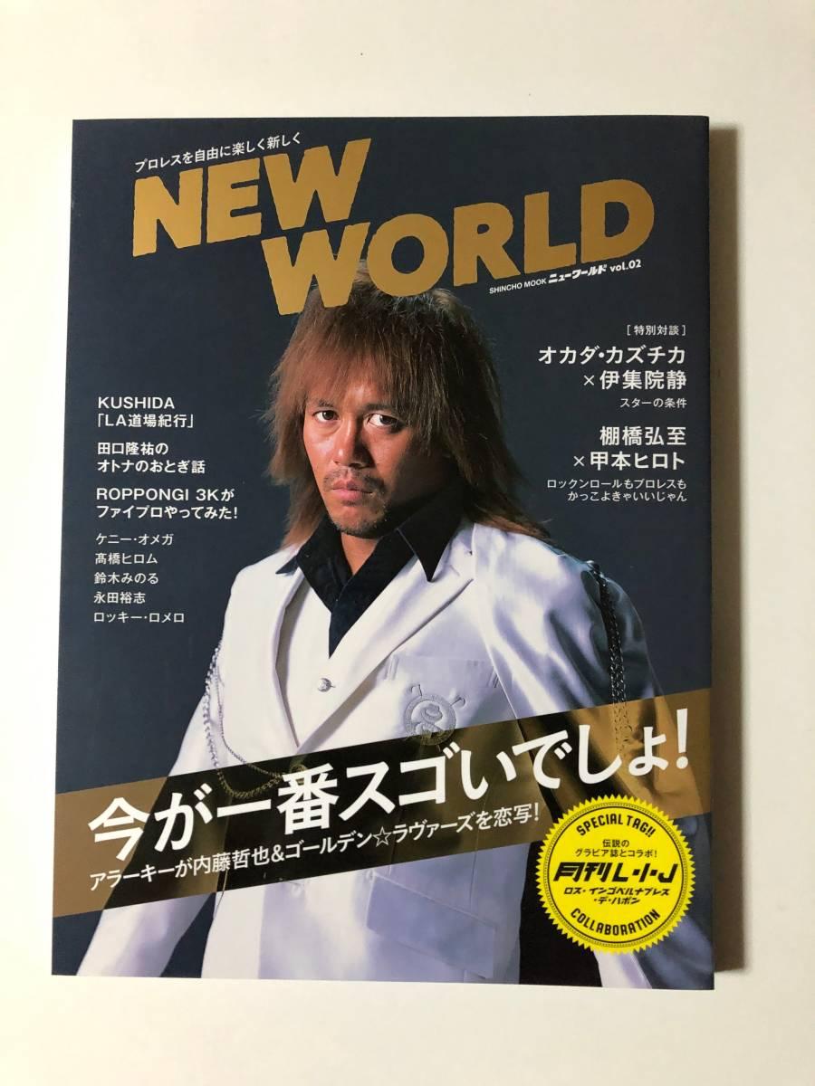 新日本プロレス ワールド公式ブック NEW WORLD Vol.02 内藤哲也 飯伏幸太 ケニーオメガ ゴールデンラヴァーズ_画像1
