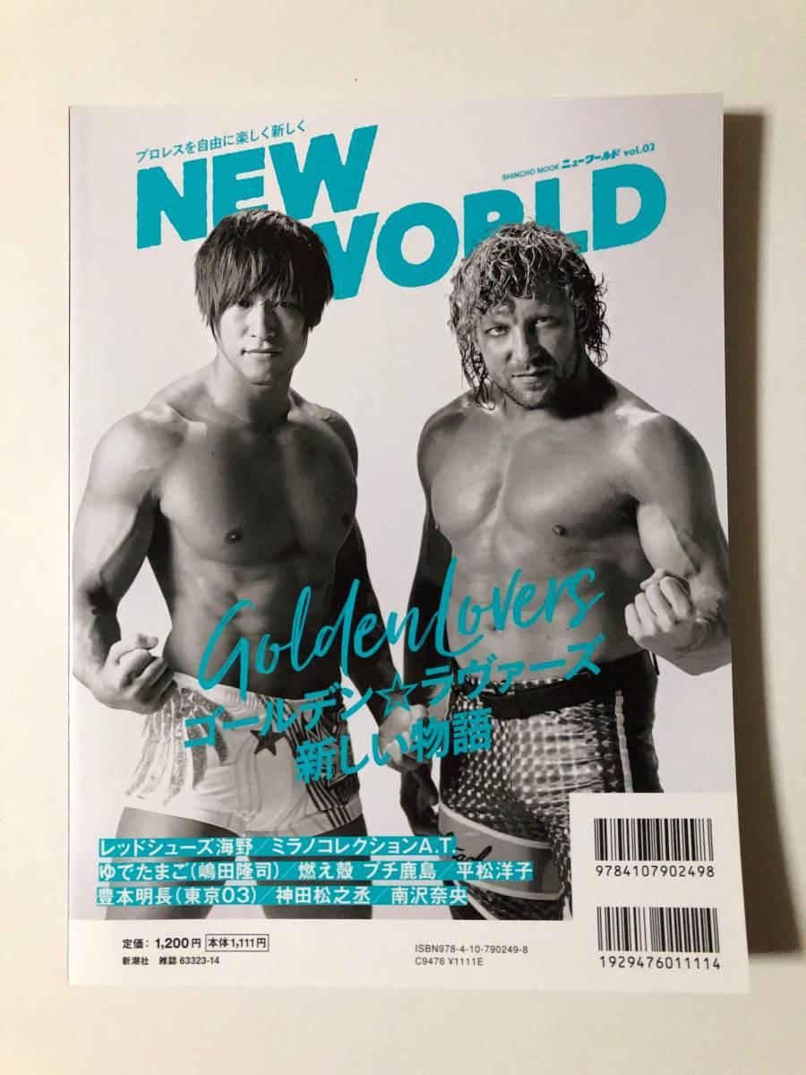 新日本プロレス ワールド公式ブック NEW WORLD Vol.02 内藤哲也 飯伏幸太 ケニーオメガ ゴールデンラヴァーズ_画像2