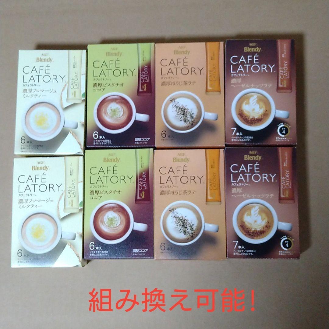 AGF ブレンディ スティックコーヒー 4種8箱50本