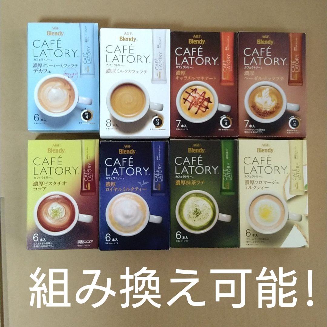 AGF ブレンディ カフェラトリー スティックコーヒー 8種52本