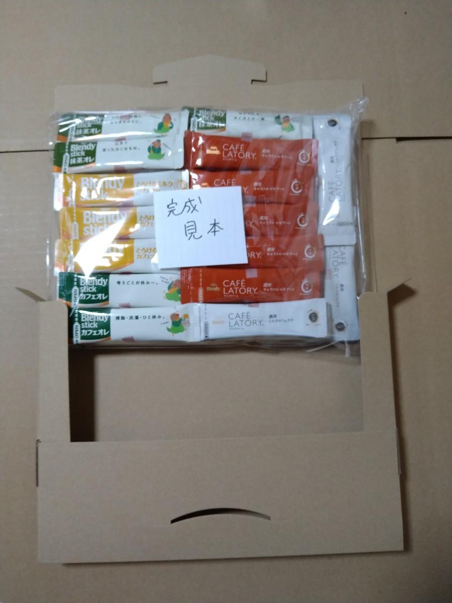 AGF ブレンディ カフェラトリー スティックコーヒー 3種8箱48本