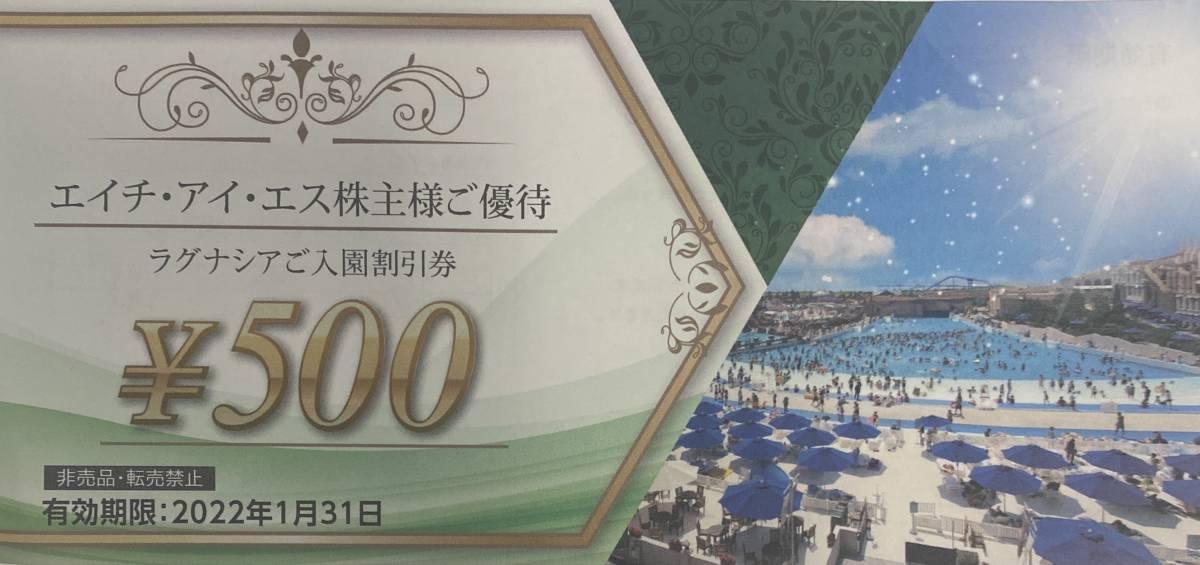 【ラグナシア】入場割引券500円(最大5名まで)2022年1月31日期限/HIS株主優待券_画像1